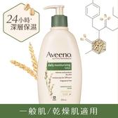 Aveeno 艾惟諾 燕麥保濕乳354ml【深層保濕】
