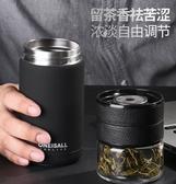 保溫杯便攜高檔不銹鋼茶水分離泡茶杯子女大容量新款水杯  莎瓦迪卡