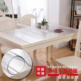 PVC桌布防水防燙防油免洗哦軟質玻璃透明餐桌布桌墊家用茶幾墊 QQ17351『樂愛居家館』
