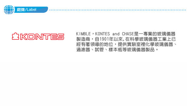 《KONTES》過濾器用螺蓋接頭 Filtration Adapter