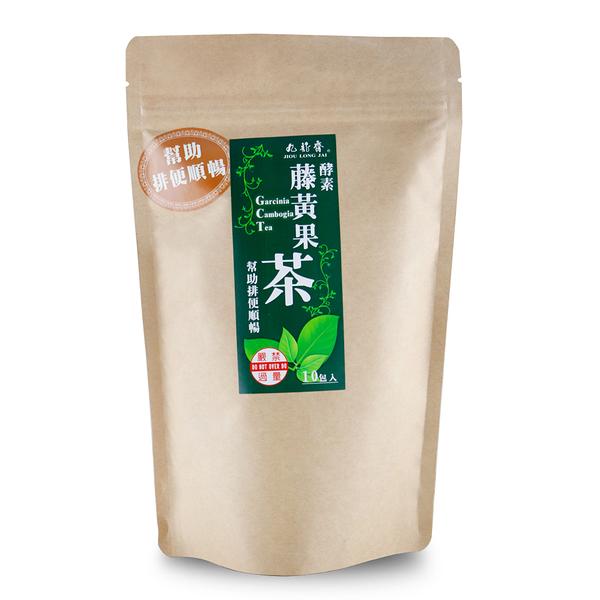 九龍齋-酵素藤黃果茶10入/包