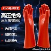12KV絕緣手套220v高壓電工帶電安全防電橡膠耐磨25kv專用防水手套