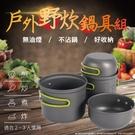戶外套鍋(2-3人)便攜式野營炊具帶餐具 7Plus