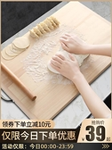 砧板 搟面板廚房家用和面板實木大號揉面案板不粘板防霉柳木切菜板TW【快速出貨八折鉅惠】