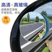 新春狂歡 汽車用品小圓鏡 車用盲點鏡360度倒車輔助器