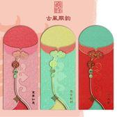 【18個】紅包過年中國風紅包袋豬年利是封【極簡生活館】
