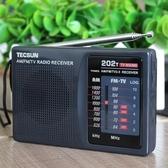收音機 收音機迷你便攜四六級考試老年人學生校園廣播【全館免運八折】