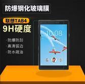 聯想 TB-8504F/N 玻璃貼 Lenovo Tab4 8 鋼化膜 9H 防爆貼膜 鋼化玻璃 平板螢幕保護貼 耐刮 防指紋