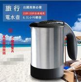 旅遊迷你電水壺 全球通用旅行電熱水壺110v/220v 304不鏽鋼 雙電壓【藍星居家】