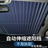 汽車遮陽擋夏季防曬隔熱遮陽板自動伸縮前擋罩遮光墊前擋風玻璃簾 卡布奇諾igo
