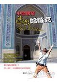 中亞傳奇逃出哈薩克