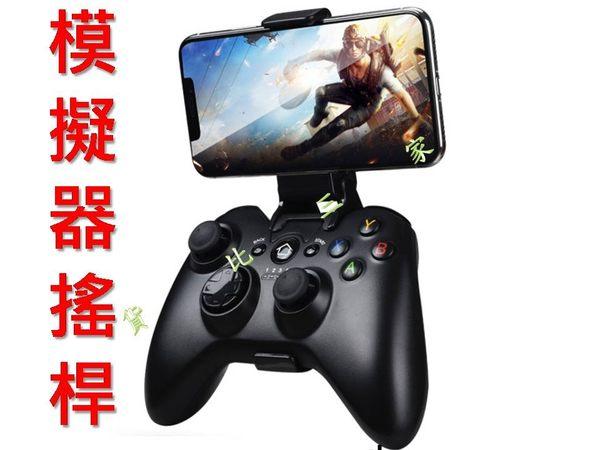 手機藍芽搖桿 第五人格 楓之谷 荒野對決 有線 無線 微軟 操縱 戰爭 支持 飛行 空戰 支援 Android ios