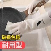 洗碗手套 橡膠膠皮丁腈防水家用廚房洗碗手套女刷碗家務清潔洗衣衣服耐用型【八折搶購】