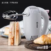打蛋機 打蛋器電動家用烘焙小型手持打奶油打發器打蛋機蛋糕攪拌器 df4669 【Sweet家居】