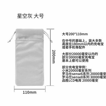 行動電源收納包  手機收納袋小米充電寶保護套羅馬仕行動電源通用整理包雙層絨布 4色 快速出貨