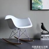北歐ins風網紅搖椅躺椅家用陽臺休閒椅伊姆斯懶人沙發椅設計師椅 雙十二全館免運