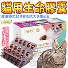 【培菓平價寵物網】虎揚科技》Life+貓用生命膠囊-60粒裝(鱉丹/爆毛丹) 可超取