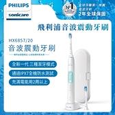 飛利浦 Sonicare 智能護齦音波震動牙刷 HX6857/20 (晶綠白)