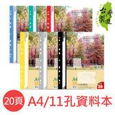 珠友 SS-10032 A4/11孔資料本+名片袋/資料簿/20張入(1本)