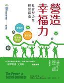 (二手書)營造幸福力:社會型企業經營指南
