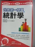 【書寶二手書T9/科學_JAV】世界第一簡單統計學_林羿妏, 高橋信