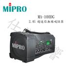 MIPRO 嘉強 MA-100DG 2....