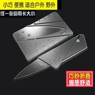 折疊刀紙片隨身小刀超薄多功能萬用學生卡片式便攜式戶外旅行小刀
