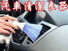 【JIS】C047 多功能清潔刷 汽車出風口清潔刷 汽車座椅刷 儀表板刷 車刷 天使刷 地毯刷 除塵刷子