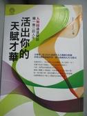 【書寶二手書T2/勵志_GGD】活出你的天賦才華_Joyce Huang
