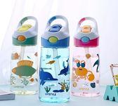 夏季兒童吸管水杯子家用幼兒園防摔女寶寶小學生可愛便攜塑料水壺森活雜貨
