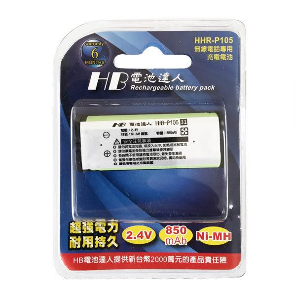 副廠相容 國際牌Panasonic HB電池達人 HHR-P105 2.4V 850mA