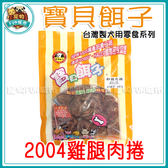 *~寵物FUN城市~*《寶貝餌子 狗零食系列》雞腿肉捲120g (2004/寵物零食,犬用點心)