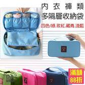 韓版 旅行內衣收納袋 手提式旅行袋 內褲/內衣/nubra收納包 收納包 旅行袋 化妝包 3色可選