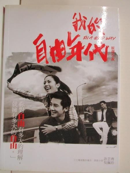 【書寶二手書T8/一般小說_BZY】我的自由年代原創小說_許芸齊, 吳佩珍