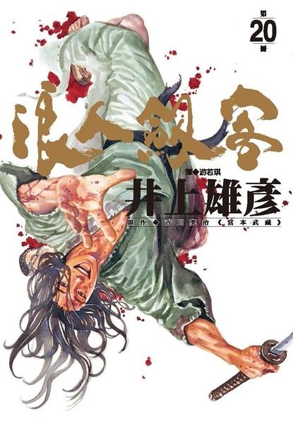 浪人劍客(20)