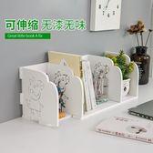創意伸縮書架兒童學生小書架桌上書本文件收納架簡易桌面書架收納