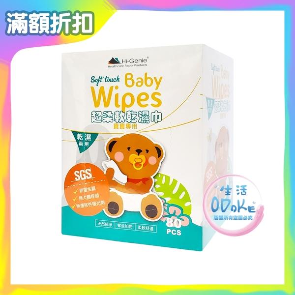 妙妙熊 超柔軟乾溼巾 乾濕兩用 (80張/盒) 寶寶專用 口水巾 擦澡巾 餵奶巾【生活ODOKE】