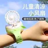 風扇 手錶小風扇迷你便攜式靜音usb手腕電風扇小型學生隨身手持電扇手環充電式 秋季新品