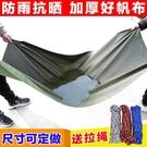 篷布防雨防曬加厚汽貨車防水帆布戶外油布隔熱遮陽遮雨棚苫布耐磨 小山好物