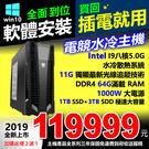 【119999元】全新高階I9-9900KF電競水冷扇64G RAM+11G獨顯雙硬碟1千W電源含WIN10玩家全支援