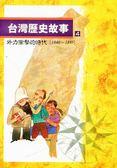台灣歷史故事(4)(二版)