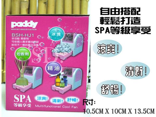 台菱牌-多功能涼風扇(小),電池 / USB兩用式
