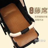 (百貨週年慶)嬰兒涼墊嬰兒推車涼席墊藤席傘車席子童車冰絲席夏季通用新生兒透氣坐墊子
