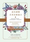 (二手書)成功調製芳香治療處方:成為專業芳療師必備的調配聖經,66種常見精油調配原理,105種