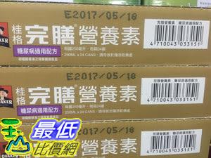 [COSCO代購] COSOC QUAKER ENHANCED DIABETICS 桂格完膳營養素糖尿病適用 250毫升*24瓶 C773344