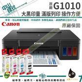 Canon PIXMA G1010+墨水(GI-790)一組 原廠大供墨印表機 原廠保固