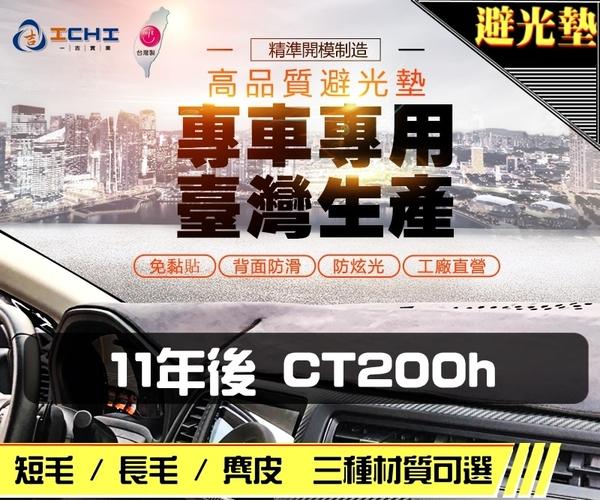 【麂皮】11年後 CT200h 避光墊 / 台灣製、工廠直營 / ct200h避光墊 ct200h 避光墊 ct200h 麂皮 儀表墊