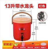 【13L紅色【單龍頭凹槽】】大容量商用奶茶桶保溫桶飲料桶開水桶