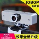 谷客HD91攝像頭1080P帶麥克風免驅主播高清USB筆記本一體機台式電腦用直播 網上英語學習 陽光好物