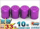 【洪氏雜貨】A4710001211-4. [批發網預購] 台灣機車精品 微笑活塞造型風嘴蓋 紫色4入 10組(平均單組3
